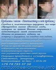 Проблемы с носом? - Ринопластика и нет проблем:) Крым