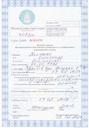 Сертификат (Справка) психиатра (форма 122-2/о)