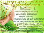 Акция! Скидка 10 - 15%  на Все виды Пластических операций Симферополь
